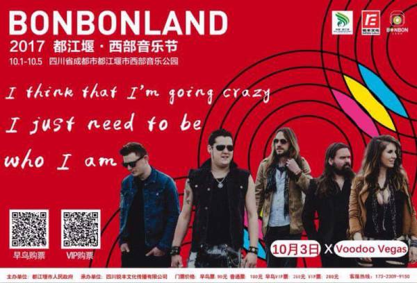 image for Voodoo Vegas show in China Postponed.
